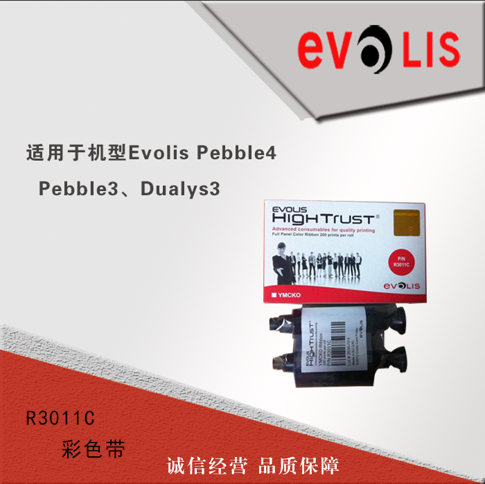 Evolis PEBBLE3/P3/彩色带 R30