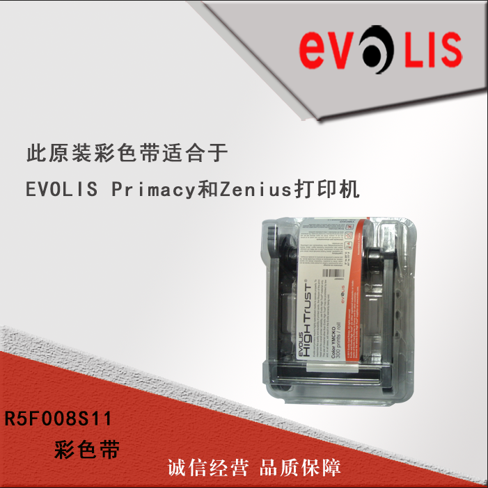Evolis Zenius S11/Primacy S11/彩色带 R5F008S11